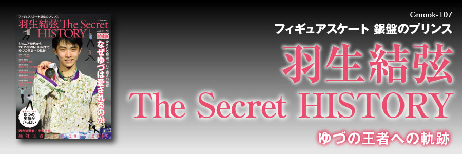 Gmook-107フィギュアスケート銀盤のプリンス羽生結弦 The Secret HISTORY